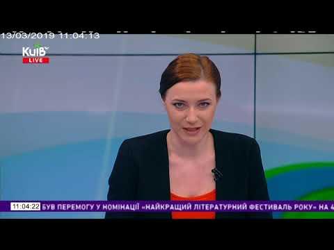 Телеканал Київ: 130319 Столичні телевізійні новини 1100