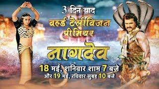 Naagdev Bhojpuri Movie World Television Premiere Bhojpuri Cinema Khesari Lal Yadav Kajal