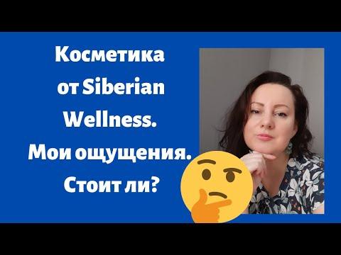 Сибирское здоровье косметика. Мои ощущения. Siberian wellness