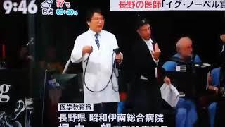 堀内 朗氏  イグ・ノーベル医学教育賞受賞は長野の医師
