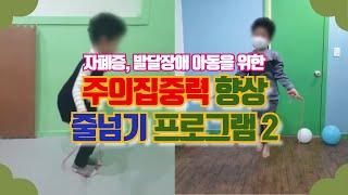 [한국특수요육원] 자폐증 발달장애 아동을 위한 주의집중…