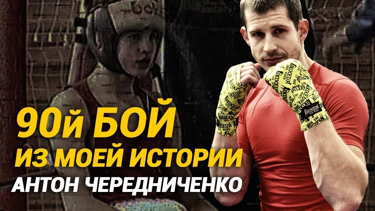 Бокс – как боксировал Антон Чередниченко, бой