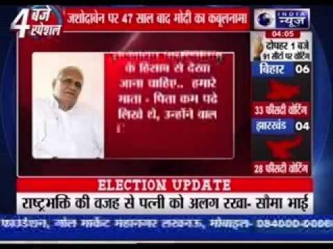 In poll affidavit filed in Vadodara, Narendra Modi says he is married