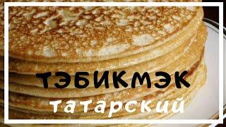 Как испечь тэбикмэк. Тэбикмэк - национальное блюдо татарской кухни.