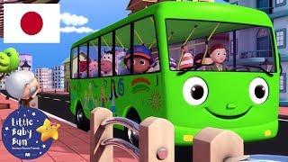 こどものうた |  バスのうたパート3 | リトルベイビーバム | バスのうた | 人気童謡 | 子供向けアニメ