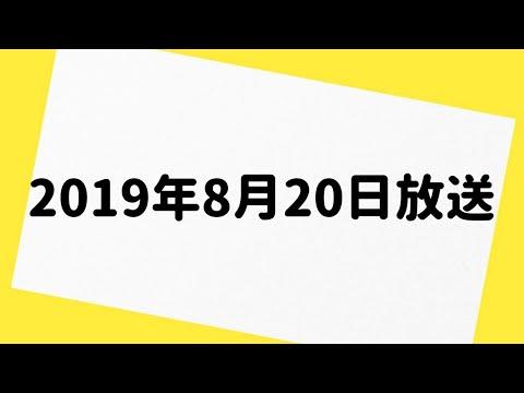 爆笑問題カーボーイ 2019年8月20日 放送分