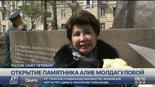 Смотреть видео Памятник Алие Молдагуловой открыли в Санкт-Петербурге онлайн
