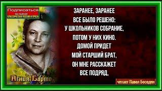 Сильное кино  Агния Барто  читает Павел Беседин