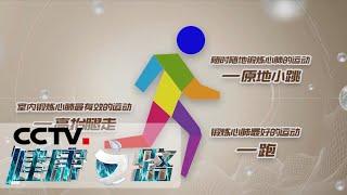 《健康之路》 20200515 增强抵抗力的运动拼图(上)| CCTV科教