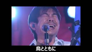 島唄 宮沢和史 & 賈鵬芳 歌詞 Romaji でいごの花が咲き Deigo no hana ...
