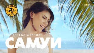 ДИСКОТЕКА АВАРИЯ - Самуи (официальный клип, 2015)