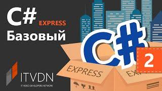 C# Essential Express. Урок 2. Классы и объекты. Диаграммы классов