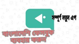 বাংলাদেশি ফেসবুক | কথা অ্যাপ |Kotha app | নতুন কিছু