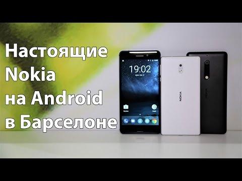 Nokia 3, 5 и 6: с чем финны вернулись на рынок смартфонов