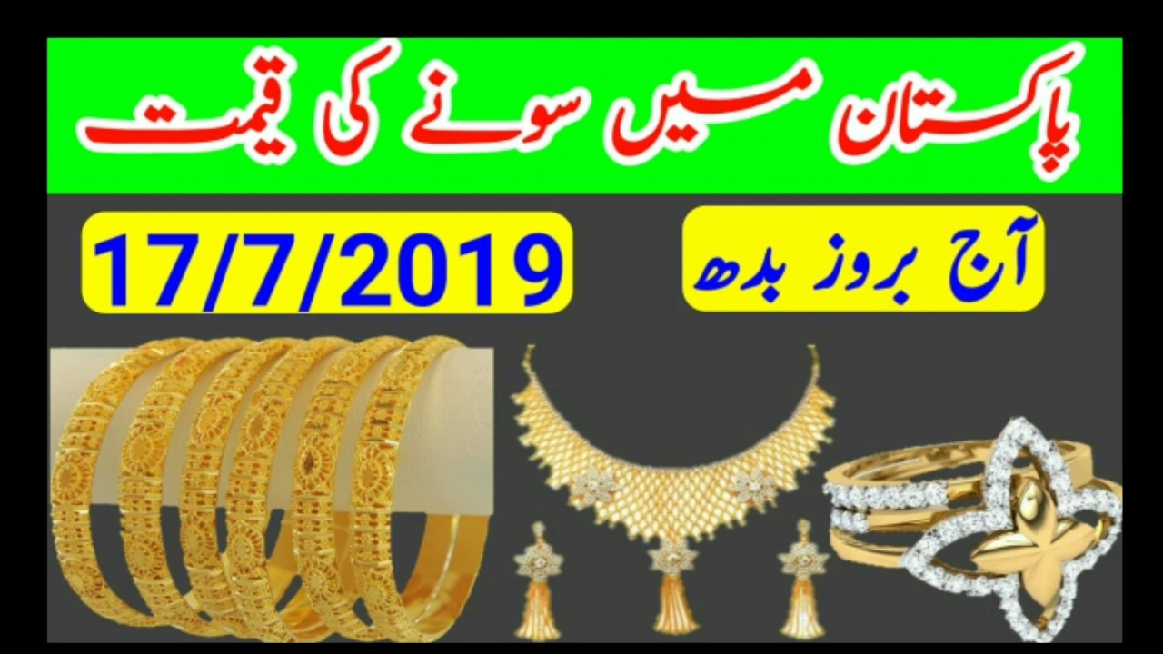 Today gold price in pakistan 2019