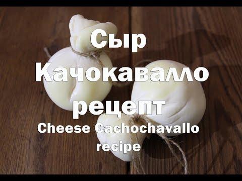Сыр Качокавалло полный рецепт приготовления Cachochavallo Cheese Full Recipe