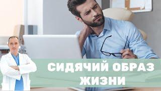 Сидячая работа и сидячий образ жизни