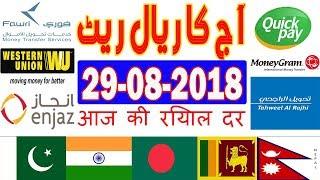 Today Saudi Riyal Currency Exchange Rates 29 08 2018 India Stan