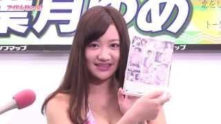 DVD『葉月ゆめ 僕はゆめに恋をしている』発売記念イベントが2014年11月2...