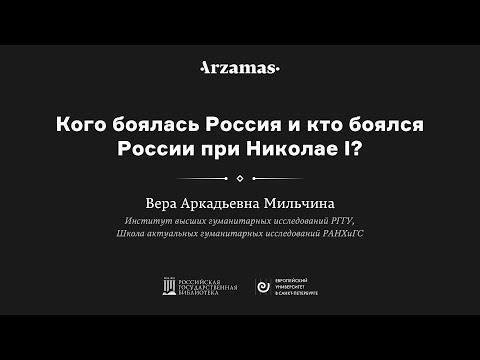 Кого боялась Россия и кто боялся России при Николае I?