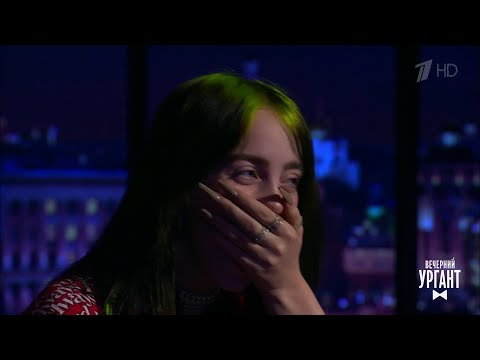 Billie Eilish - Bad guy (russian cover Вечерний Ургант). Вечерний Ургант.09.09.2019