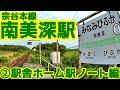 【秘境駅】宗谷本線W53南美深駅②駅舎ホーム駅ノート編