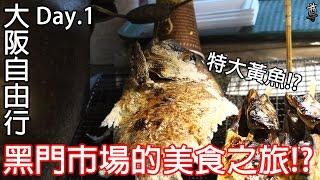 【尊】超好吃的啦!!黑門市場的美食之旅!?【大阪自由行Day.1】
