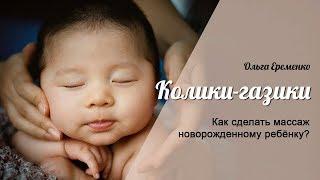 Смотреть видео  если малыш просыпается из за газиков