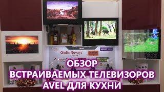 Обзор встраиваемых телевизоров для кухни + СКИДКИ на покупку