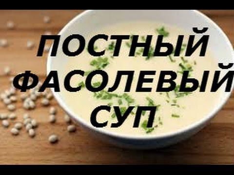 Суп пюре из фасоли зеленой