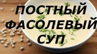 Постный суп! Фасолевый суп для похудения -Овощной суп с зеленой фасолью