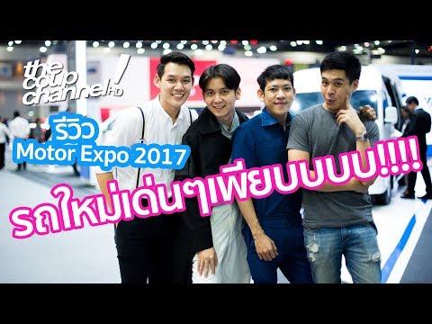 รีวิวเที่ยวงาน Motor Expo 2017 รถเด่นเพียบ!! [The Coup Channel]