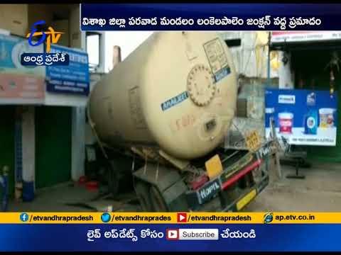 Lucky Escape   After Gas Tanker Crash With E Seva Centre   Lankelapalem   Vizag