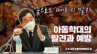 11.19 세계 아동학대예방의날, 서울시립아동상담치료센…