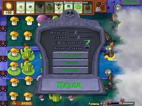 Растения против Зомби (Басейн ночь туман ) 4-5 уровень