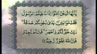 Surah Al-Mujaadilah (Chapter 58) with Urdu translation, Tilawat Holy Quran, Islam Ahmadiyya