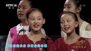 [大手牵小手]《不忘初心》 演唱:总台央广少年广播合唱团等|CCTV少儿
