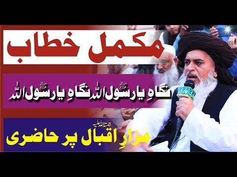 Mukammal Khitab | Mizar E IQbal Se | IQBAL DAY | Full Bayan | Allama Khadim Hussain Rizvi 2018 thumbnail