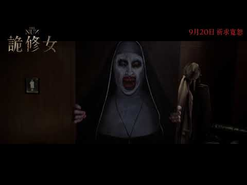 詭修女 (IMAX版) (The Nun)電影預告