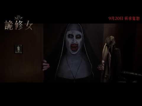 詭修女 (The Nun)電影預告