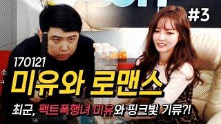 170121 [3] 참한 매력 BJ'미유'와 달달한 (로맨스 드라마)!! - KoonTV