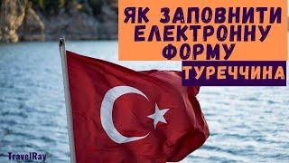 #турция Как зарегистрироваться и заполнить электронную форму для путешествия в Турцию в 2021г.