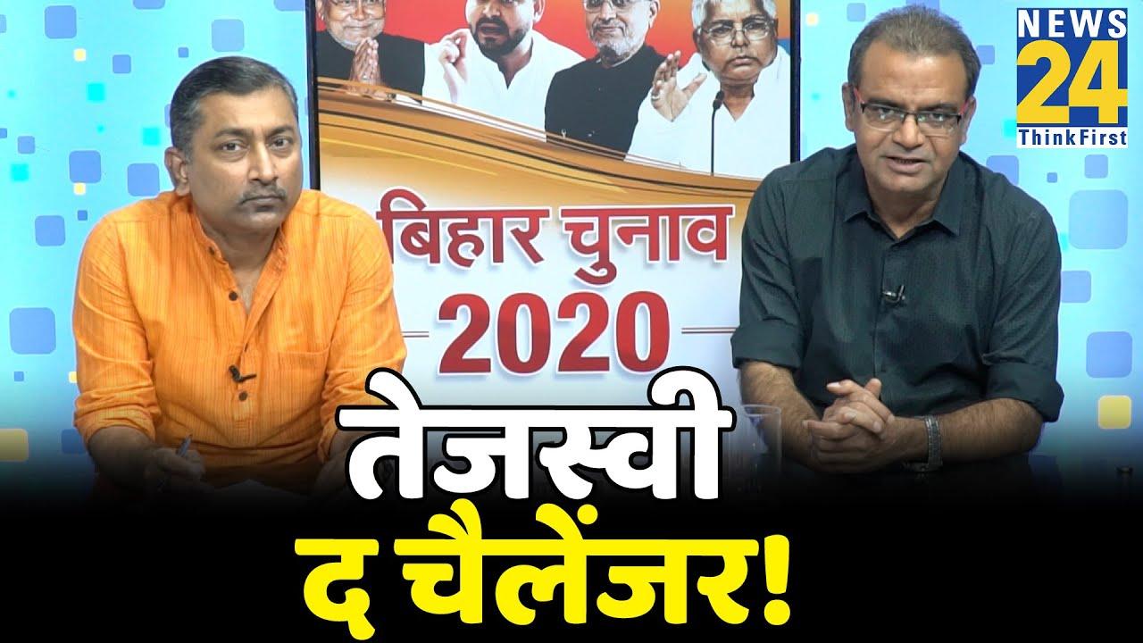 क्या अकेले तेजस्वी ने कर रखा है NDA को परेशान? Sandeep Chaudhary और Sukesh Ranjan से समझिए