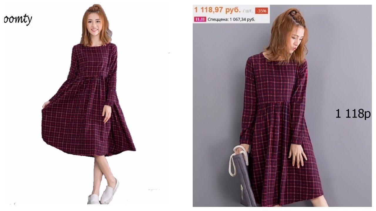 Новые тенденции в женских платьях. Каждую неделю новые модели: короткие, длинные, праздничные и вечерние платья. Бесплатная доставка от 1 500 руб.