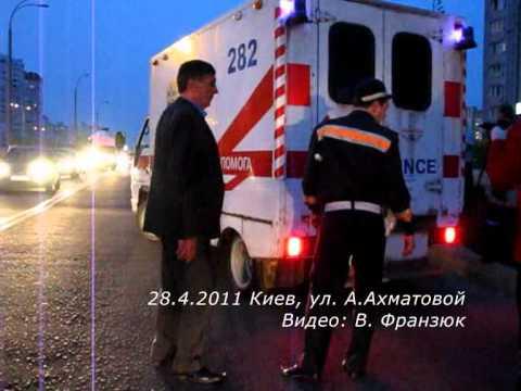 ДТП Киев, ул.Ахматовой 28.4.2011