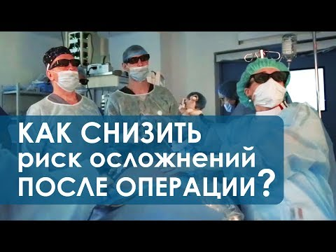 Осложнения после операции. 🚑 Как избежать осложнений после операции? Клиника колопроктологии