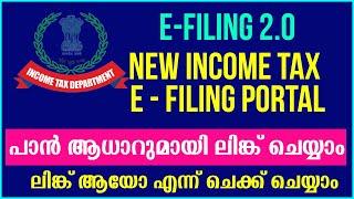 Pan Aadhaar Linking through New Income Tax e-filing Portal   Pan Aadhaar Linking  Status