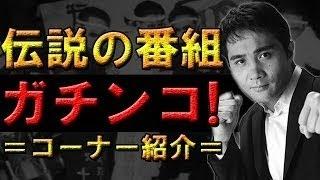 i6dus. DOUGA YUUMEIの関連動画= ガチンコファイトクラブで有名な伝説の番組「ガチンコ!」の全コーナー紹介!!! 今回は. i6dus. DOUGA YUUMEIの...
