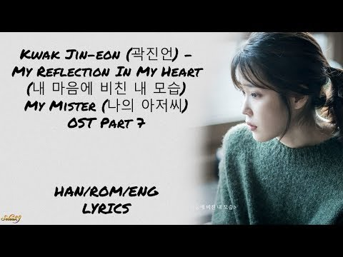 Kwak Jin-eon (곽진언) - My Refection in my Heart (내 마음에 비친 내 모습) My Mister (나의 아저씨) OST Part 7 LYRICS