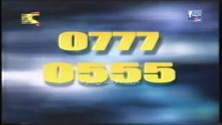 فاصل اعلانى من التليفزيون المصرى 2002 - ذكريات من عمر فات